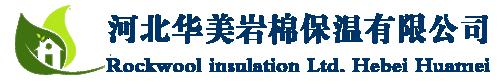 河北华美岩棉制品有限公司